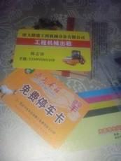 茂名化州高档名片厂家 优质供应商
