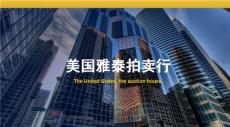 美國雅泰東弘拍賣2017秋拍火熱征集中