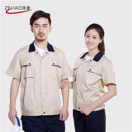 新款夏季工作服短袖 工装男女套装 T恤衫厂