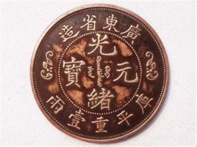 华豫之门古钱币视频广东省造光绪铜币视频郭子杰元宝图片