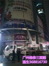廣州維修三面翻 維修高空廣告牌 燈箱等項目