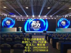 深圳LED显示屏租赁 深圳LED大屏租赁