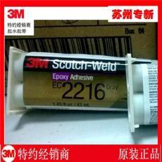 蘇州專新現貨供應3M EC2216雙組份結構膠