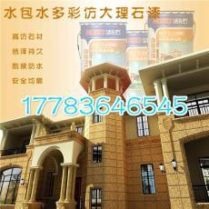 重庆真石漆生产厂家乳胶漆厂家
