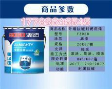 重慶外墻乳膠漆生產廠家