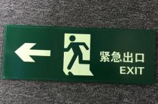 墻面緊急出口標志 夜光標牌 消防疏散標志