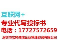 深圳24小时专业代做各类投标书