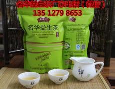 珠海名华益生茶正品厂家电话