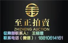 北京至正国际拍卖有限责任公司