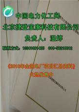 北京2017年全國發電廠系統通訊錄溫婷發