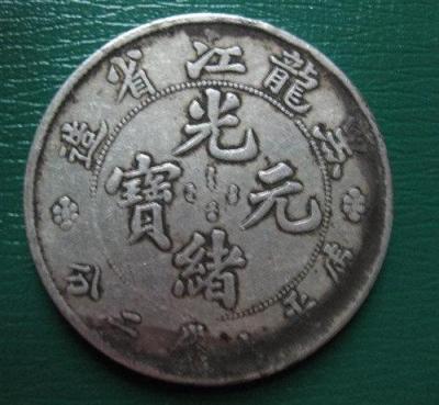 华豫之门古钱币名将黑龙江省光绪元宝行情战视频视频魂图片