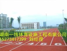 株洲学校操场塑胶跑道施工湖南一线体育设施