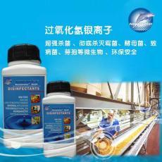 离子杀菌剂 过氧化氢银离消毒剂 消毒剂