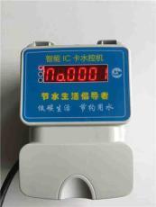 計時計量一體水控機 IC卡淋浴刷卡器 水控機