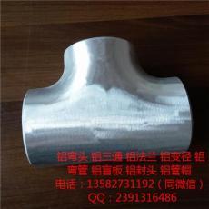 焊接鋁三通 114熱擠鋁三通 鋁罐車三通材質