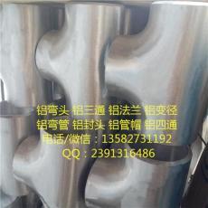 鋁三通銷售 6061鋁三通 5083鋁三通鋁正三通