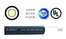 TUV H1Z2Z2-K UL PV 光伏线缆