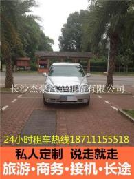 暑期旅游租车 长沙到岳阳楼一日游旅游包车