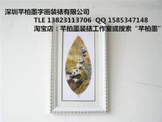 深圳福田区钻石画装裱价格多少 装裱哪家好