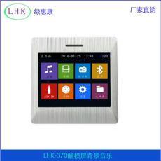 綠惠康品牌LHK-370 3.5寸觸摸屏拉絲銀邊框