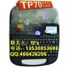TP70碩方中文電子線號機
