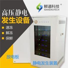 高压静电解冻设备