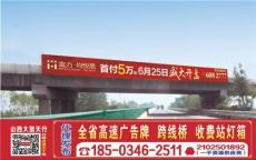 山西高速广告牌招商 山西高速广告出租