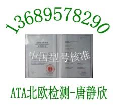 江蘇申請SRRC認證藍牙音響SRRC型號核準認證
