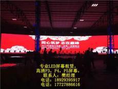 中山会议LED大屏租赁 中山户外LED大屏租赁