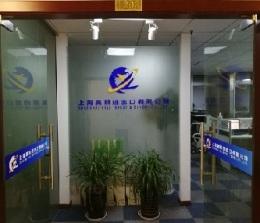 上海自贸区代理清关公司