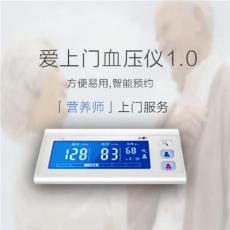 电子血压计厂家价格 爱上门血压仪使用方法