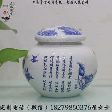 1千克中药青花瓷陶瓷罐子