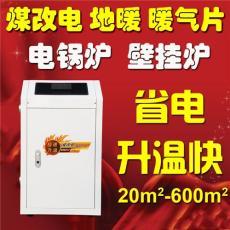 濰坊碳晶墻暖 北京碳晶取暖器 火爆招商