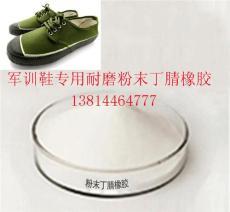 军训鞋底专用增韧 耐磨 防滑粉末丁晴橡胶