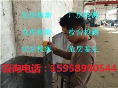安徽省宣城市房屋質量檢測服務宣城房屋鑒定