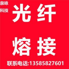 承接上海南汇区光纤熔接