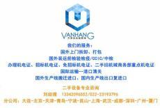 江苏太仓办理免招标机电证流程及满足条件