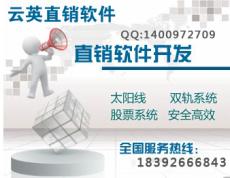 雙軌直銷會員資料管理系統 雙軌制直銷軟件