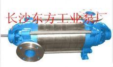 東方 DF46-50*9礦用耐腐蝕多級離心泵