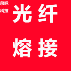 上海市浦东新区南汇光纤熔接 光纤布线