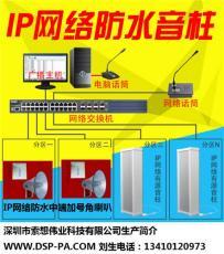 大功率IP网络防水音柱 IP网络号角喇叭