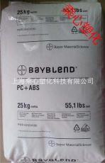 供应德国拜耳高耐热抗冲击PC/ABS塑胶T85 XF