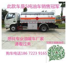 浙江5噸油罐車多少錢