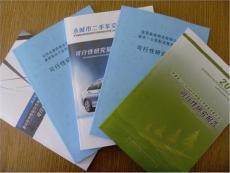 安徽滁州棚户区改造项目可行性分析报告