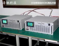 雙向DC/DC儲能變流器
