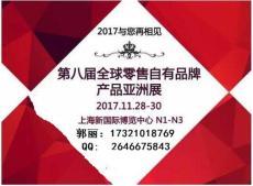 2017年上海第八届蜜饯果脯商超采购展览会