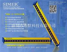 紅外線安全光幕 光柵傳感器