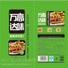 四川广元广元市四川万高达味凉菜调味料生产