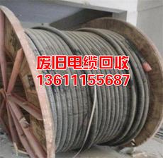 北京电缆回收公司-回收电缆线-北京电缆回收