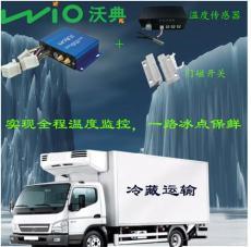 生鲜产品冷链运输GPS管理 温度可视化监控
